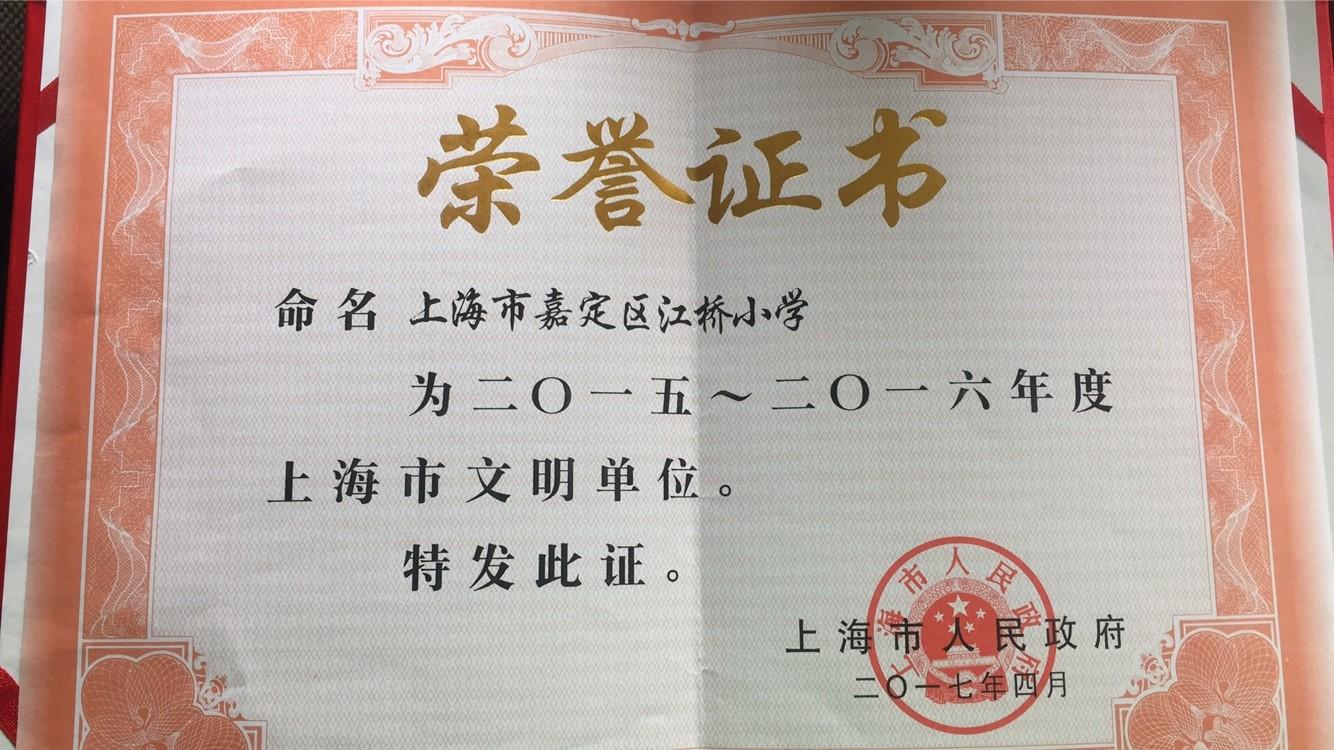 2015-2016年度上海市文明单位.png